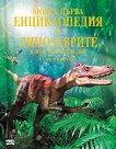 Моята първа енциклопедия за динозаврите и праисторическия свят - Сам Таплин - книга