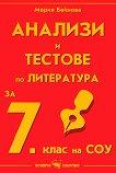 Анализи и тестове по литература за 7. клас на СОУ - Мария Бейнова - помагало