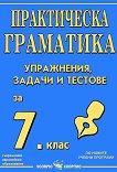 Практическа граматика с упражнения, задачи и тестове за 7. клас на СОУ - Рени Стоичкова - помагало