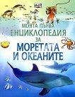 Моята първа енциклопедия за моретата и океаните - Бен Ден -