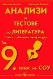 Анализи и тестове по литература за 9. клас на СОУ : I част  - Светослав Минчев, Красимира Казанска -