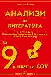 Анализи по литература за 9. клас по новата учебна програма - 2 част - Анастасия Гочева -