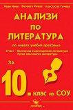 Анализи по литература за 10. клас - II част Българска възрожденска литература. Руска класическа литература - учебник