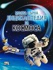 Моята първа енциклопедия за Космоса - детска книга