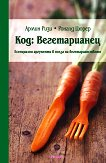 Код: Вегетарианец. Есенциални аргументи в полза на вегетарианството - Армин Ризи, Роналд Цюрер - книга