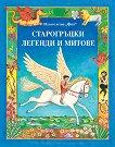 Старогръцки легенди и митове - Хидър Еймъри - книга