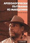 Археологически пътувания из Македония - Николай Овчаров -