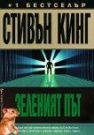Зеленият път - Стивън Кинг - книга