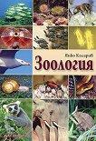 Зоология - Янко Коларов -