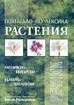 Помагало по лексика: Растения Английско - български Българо - английски речник -