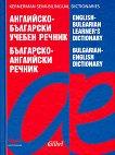 Английско-български учебен речник. Българско-английски речник : English-Bulgarian Learner's Dictionary. Bulgarian-English Dictionary -