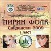 Пирин фолк Сандански 2009 - 1 част -