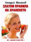 Златни правила на храненето - Генадий Малахов -