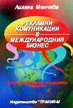 Рекламни комуникации в международния бизнес - Лиляна Менчева -