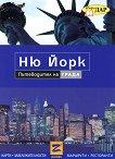 Ню Йорк: Пътеводител на града - книга