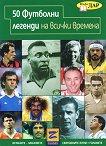 50 Футболни легенди на всички времена - книга