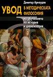Увод в методическата философия на обучението по история и цивилизация - Димитър Арнаудов - книга