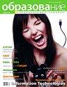 Образование и специализация в чужбина - Брой 3 / Април 2009 -