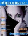 Образование и специализация в чужбина - Брой 1 / Февруари 2009 - списание