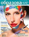Образование и специализация в чужбина - Брой 6 / Юли - Август 2009 - списание
