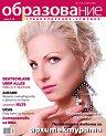 Образование и специализация в чужбина - Брой 2 / Март 2009 - списание