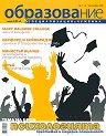 Образование и специализация в чужбина - Брой 7 / Септември 2008 -