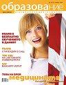 Образование и специализация в чужбина - Брой 9 / Ноември 2008 -