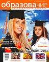 Образование и специализация в чужбина - Брой 11 / Септември 2009 - списание