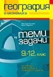 Теми и задачи по география и икономика за 9., 10., 11. и 12. клас - Виргиния Ялъмова, Димо Падалски -