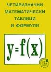 Четиризначни математически таблици и формули - Димо Серафимов - книга за учителя