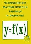 Четиризначни математически таблици и формули - Димо Серафимов - учебник