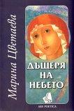 Дъщеря на небето - Марина Цветаева  -