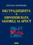 Екстрадицията и Европейската заповед за арест - Гергана Маринова -