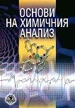 Основи на химичния анализ - Рахила Борисова -