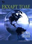 Нова земя - Екхарт Толе - книга
