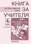 Книга за учителя по български език за 4. клас - Румяна Танкова -