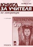 Книга за учителя по литература за 5. клас - Нелида Перянова - книга за учителя