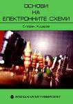 Основи на електронните схеми - Том 1 - Стефан Куцаров - книга