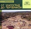От Златоград до Перперикон - Николай Овчаров -