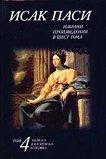 Избрани произведения в шест тома -  том 4 - Проф. д-р Исак Паси -