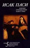 Избрани произведения в шест тома - том 5 - Проф. д-р Исак Паси -
