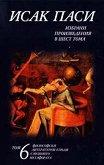 Избрани произведения в шест тома - том 6 -