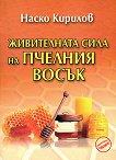 Живителната сила на пчелния восък - Наско Кирилов -