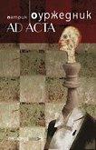 Ad acta - Патрик Оуржедник  -