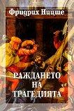 Събрани съчинения - том 1: Раждането на трагедията - Фридрих Ницше -