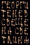 Свещена светлина - Георги Тенев -