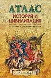 Атлас по история и цивилизация за 11. клас и кандидат-студенти - Христо Матанов, Теменужка Бандрова -