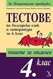 Тестове по български език и литература за 4. клас - учебник