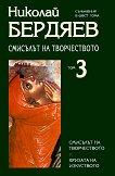 Съчинения в шест тома - том 3: Смисълът на творчеството - Николай Бердяев -