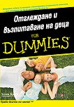 Отглеждане и възпитаване на деца for Dummies - Хелън Браун - книга